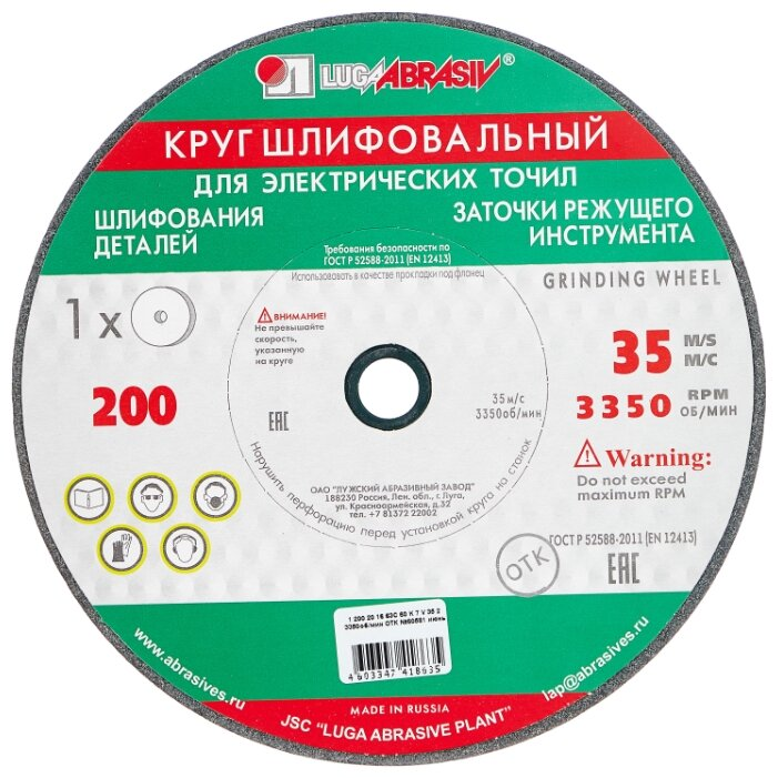 Шлифовальный круг LUGAABRASIV 200х20х16 63С Р60