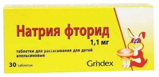 Натрия фторид таб. д/рассас. для детей апельсиновые 1.1 мг №30