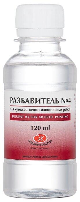 Невская палитра Разбавитель для красок универсальный №4 Пинен (2433902), 120 мл