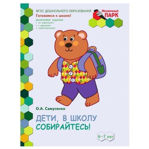 Самусенко О. А. Дети, в школу собирайтесь! , Русское слово, Учебные пособия  - купить со скидкой