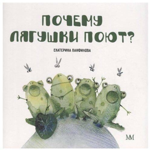Купить Панфилова Е. В. Почему лягушки поют? , Молодая мама, Детская художественная литература