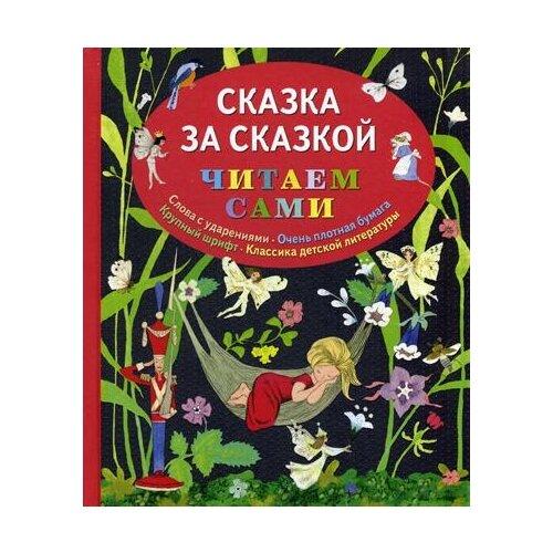 Купить Сказка за сказкой, ЭКСМО, Детская художественная литература