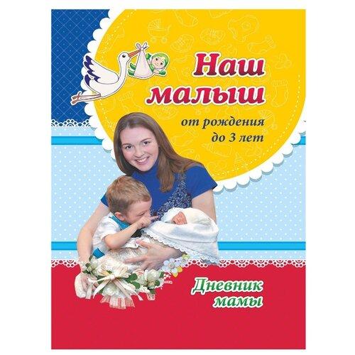 Батова И.С. Наш малыш от рождения до 3 лет: Дневник мамы ваш малыш от рождения до двух лет