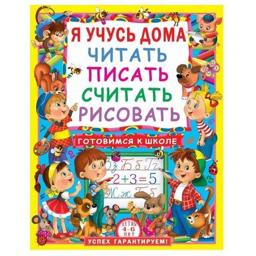 Купить Демина О. Я учусь дома читать, писать, считать, рисовать. Готовимся к школе , Кристал Бук, Учебные пособия