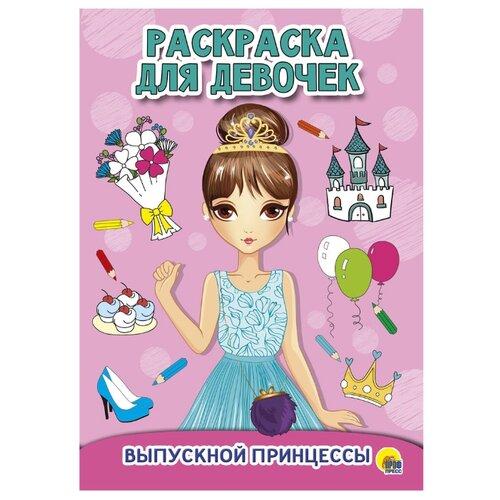 Купить Проф-Пресс Раскраска для девочек. Выпускной принцессы, Раскраски
