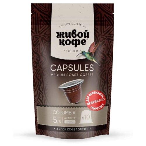 Кофе в капсулах Живой Кофе Colombia Bogota (10 капс.) кофе в капсулах живой кофе brazil rio de janeiro 10 капс