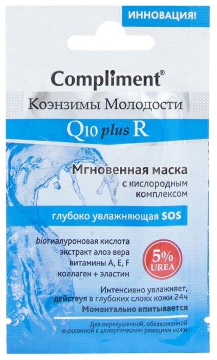 Compliment Коэнзимы Молодости Q10 plus R Мгновенная маска с кислородным комплексом глубоко увлажняющая SOS