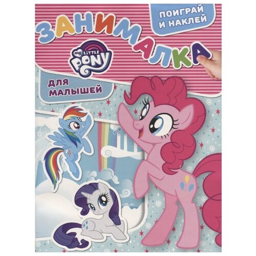 Купить Мой маленький пони. Зм № 1809. Занималка для малышей, ЛЕВ, Книжки с наклейками