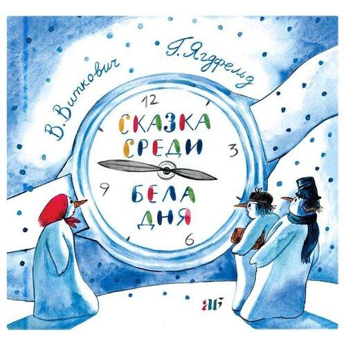 Купить Ягдфельд Г. Б., Виткович В. С. А и Б. Сказка среди бела дня , Самокат, Детская художественная литература