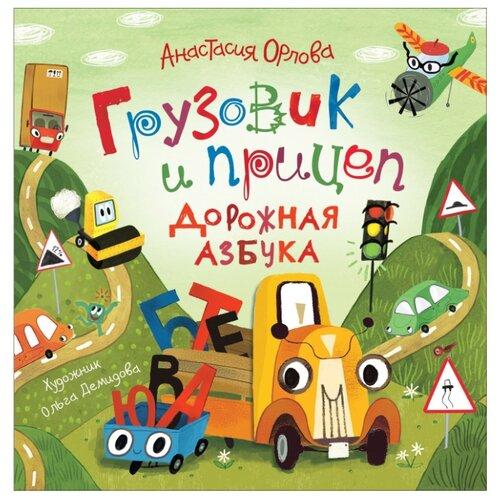 Купить Орлова А. Грузовик и прицеп , РОСМЭН, Детская художественная литература