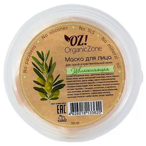 OZ! OrganicZone маска Увлажняющая, 50 мл недорого