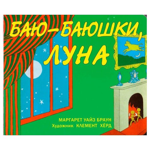 Купить Браун М.У. Баю-баюшки, луна , Розовый жираф, Книги для малышей