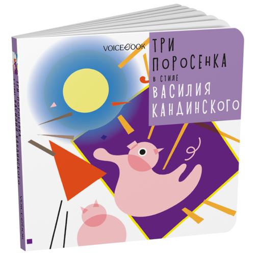 Купить Три поросенка в стиле Василия Кандинского, VoiceBook, Детская художественная литература