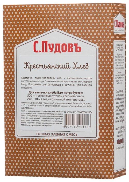 С.Пудовъ Смесь для выпечки хлеба Крестьянский хлеб, 0.5 кг