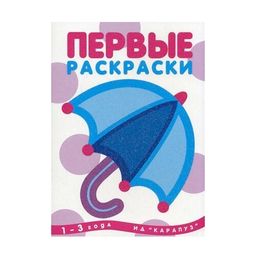 Купить Карапуз Первые раскраски. Зонтик (1-3 лет), Раскраски