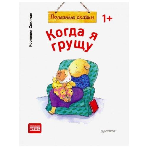 Купить Спилман К. Когда я грущу , Издательский Дом ПИТЕР, Книги для малышей