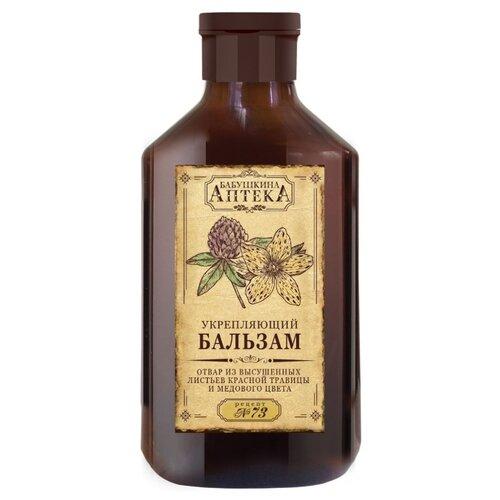Бабушкина Аптека бальзам для волос Рецепт № 73: отвар из высушенных листьев красной травицы и медового цвета, 350 мл