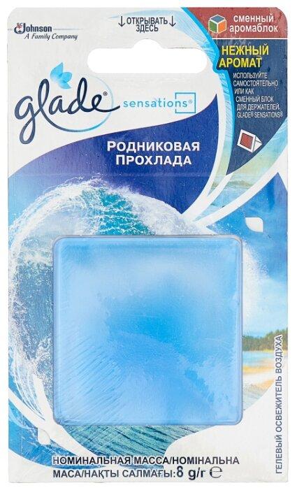 Освежитель воздуха GLADE Sensations 8г Арома Кристалл родниковая прохлада сменный катридж*12 продается по 2 шт.