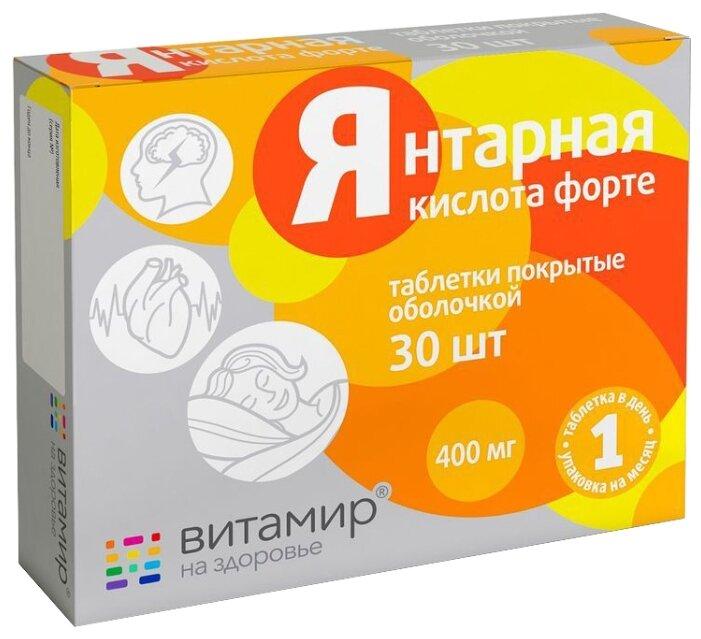 Янтарная кислота Форте Витамир таб. п/о №30 — купить и выбрать из более, чем 4 предложений по выгодной цене на Яндекс.Маркете