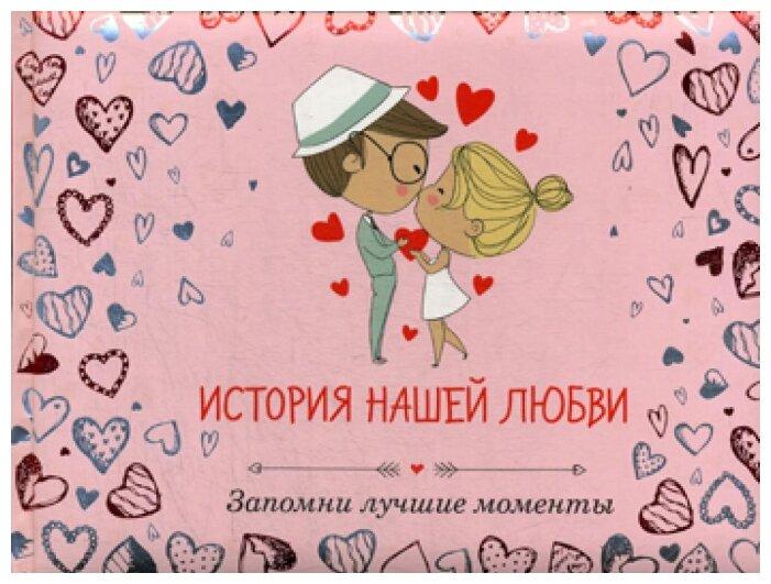 История нашей любви: запомни лучшие моменты в интернет-магазинах — Прочие книги — Яндекс.Маркет