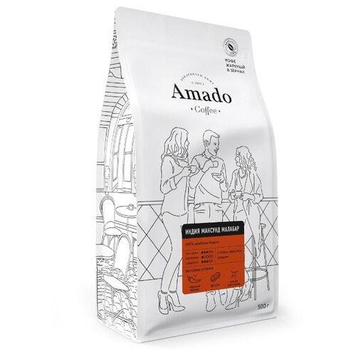 Кофе в зернах Amado Индия Мансунд Малабар, 500 г недорого