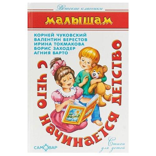 Купить С чего начинается детство, Самовар, Книги для малышей