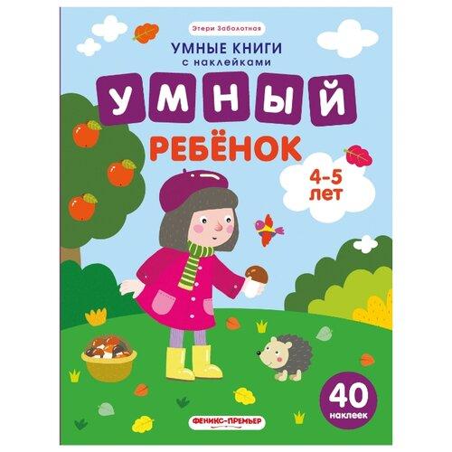 Купить Заболотная Э. Умные книги с наклейками. Умный ребенок. 4-5 лет: книжка с наклейками , Феникс-Премьер, Учебные пособия