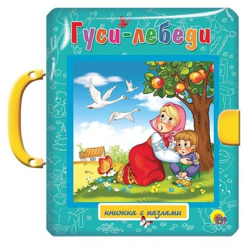 Купить Prof-Press Книжка-игрушка Книжка-пазл с замком. Гуси-лебеди, Книжки-игрушки
