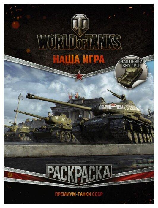 АСТ Раскраска. World of Tanks. Раскраска. Премиум-танки СССР (с наклейками)