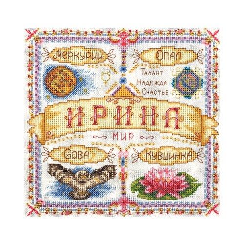Набор для вышивания Panna Именной оберег. Ирина, арт. СО-1593, 18,5х18,5 см