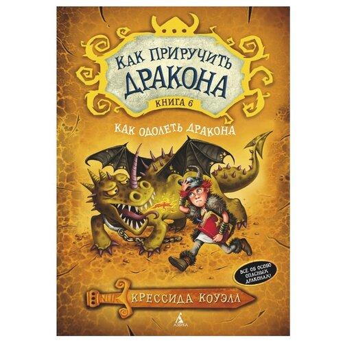 Коуэлл К. Как приручить дракона. Книга 6. Как одолеть дракона коуэлл к как приручить дракона книга 1