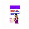 "Земзюлина И.Н. ""Принятие роли матери. Клинико-психологический анализ"""