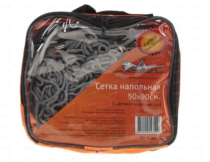 Сеть для багажа Airline AS-S-04