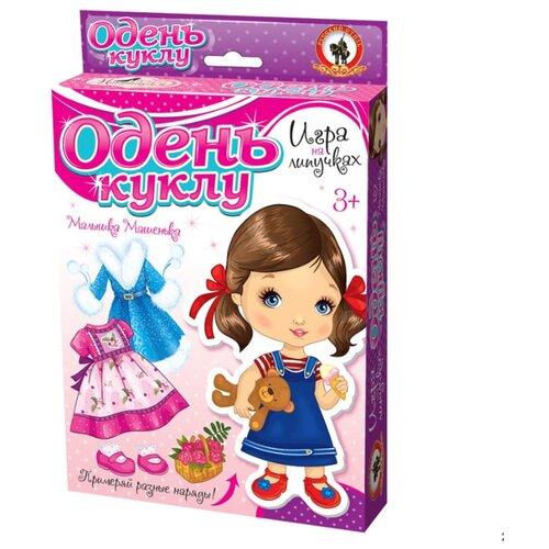 Игровой набор Русский стиль Одень куклу. Малышка Машенька, Игровые наборы и фигурки  - купить со скидкой