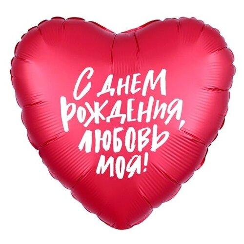 Воздушный шар MILAND Agura Сердце С днем рождения, любовь моя! (1 шт.) красный