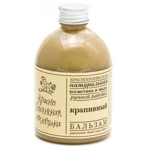 Краснополянская косметика бальзам Крапивный для укрепления волос, 250 мл недорого