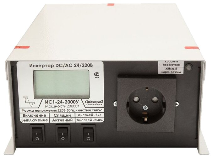 Инвертор СибКонтакт ИС1-24-2000У DC-AC