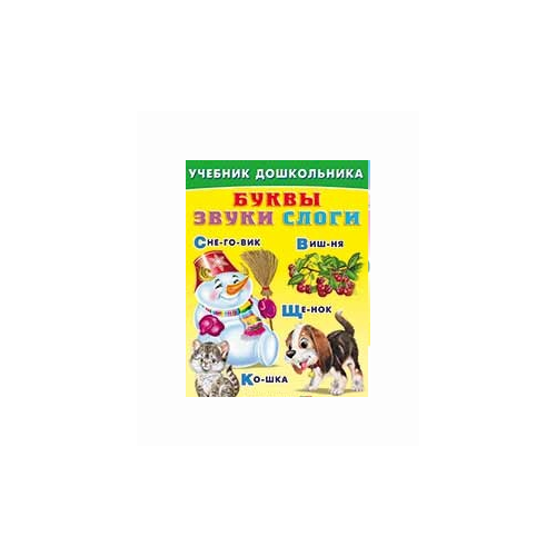 Купить Степанов В. Буквы, звуки, слоги , Фламинго, Учебные пособия
