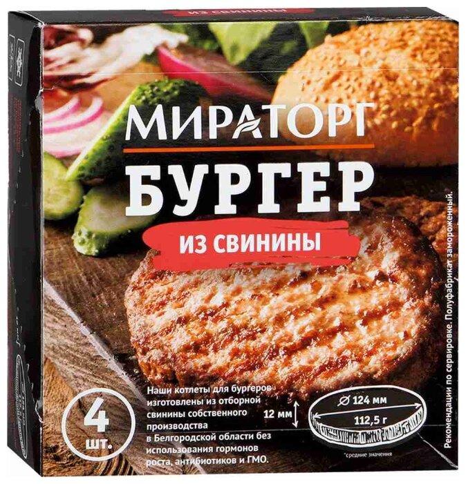 Мираторг Замороженные котлеты для бургеров из cвинины 450 г