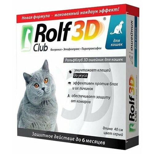 RolfСlub 3D ошейник от клещей и блох для кошек 40 см серый