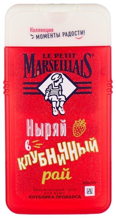 Гель для душа Le Petit Marseillais Клубника