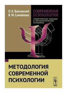 """Самойлова В.М. """"Современная психология. Теоретические подходы и методологические основания. Методология современной психологии"""""""