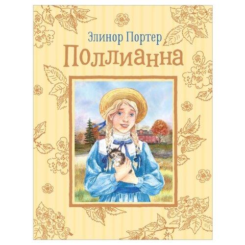 Портер Э. Любимые детские истории. Поллианна