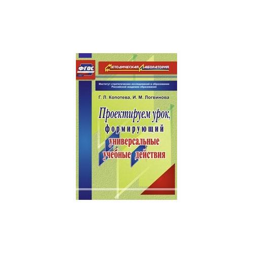 Купить Копотева Г.Л. Проектируем урок, формирующий универсальные учебные действия. ФГОС , Учитель, Учебные пособия