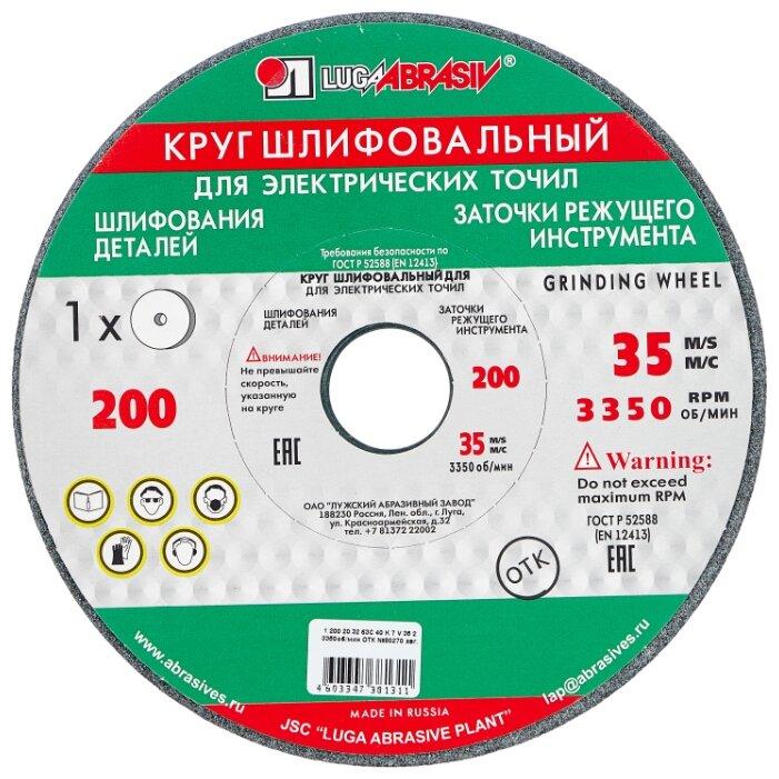 Шлифовальный круг LUGAABRASIV 200х20х32 63С Р40