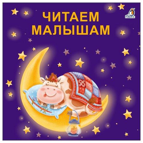 Фото - Сосновский Е.А. Читаем малышам робинс книжка картонка читаем малышам