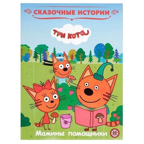 Купить Сказочные истории. Три кота. Мамины помощники, ЛЕВ, Детская художественная литература