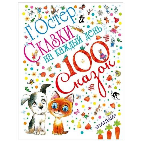 Купить Остер Г.Б. 100 сказок! Сказки на каждый день , Малыш, Детская художественная литература