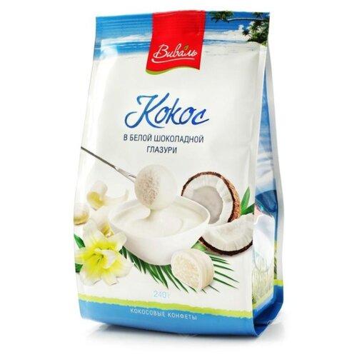 Конфеты Виваль кокос в белой шоколадной глазури 240 г бабаевский наслаждение конфеты с мягкой карамелью в шоколадной глазури 250 г
