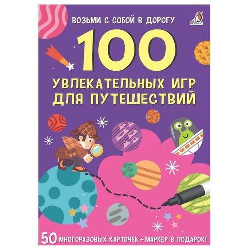 Купить Настольная игра Робинс Асборн - карточки. 100 увлекательных игр для путешествий, Настольные игры